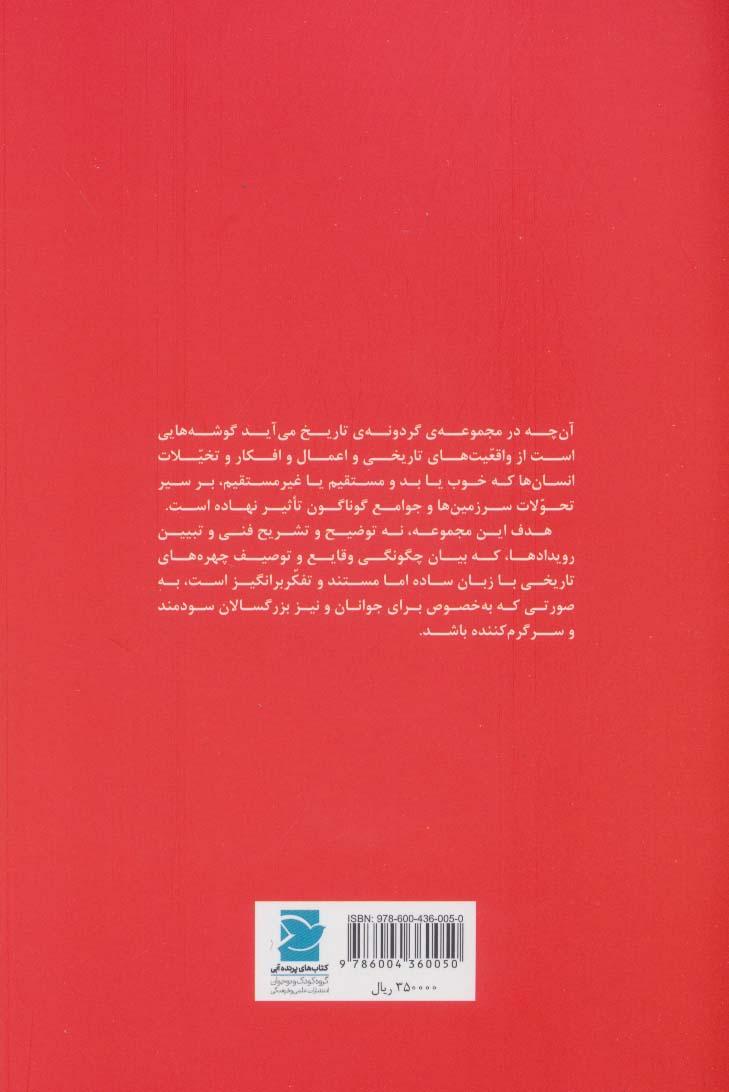 کلئوپاترا و سرزمین مصر (گردونه تاریخ)