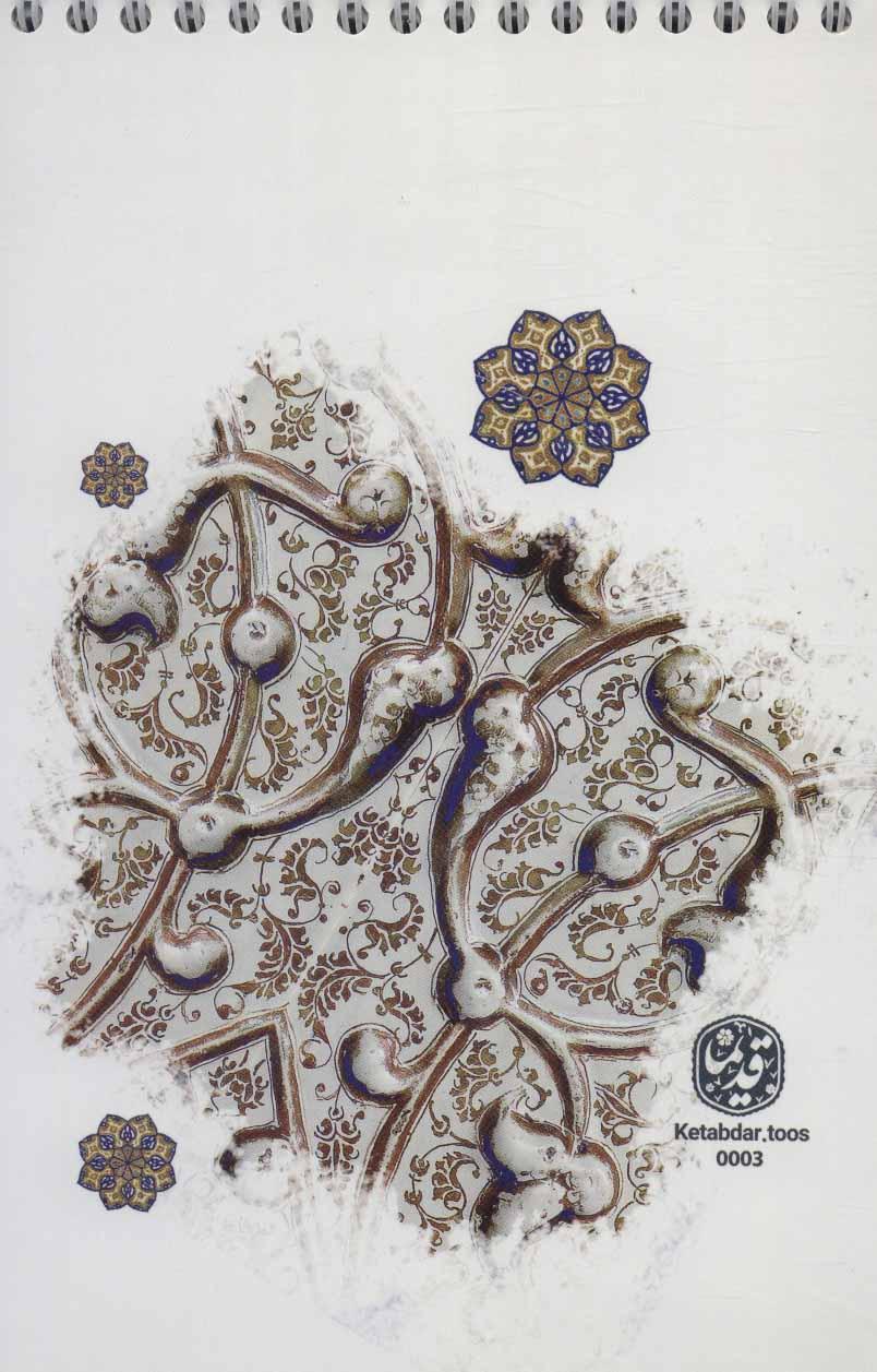دفتر یادداشت خط دار 100 برگ قدیما (طرح کاشی،کد 0003)