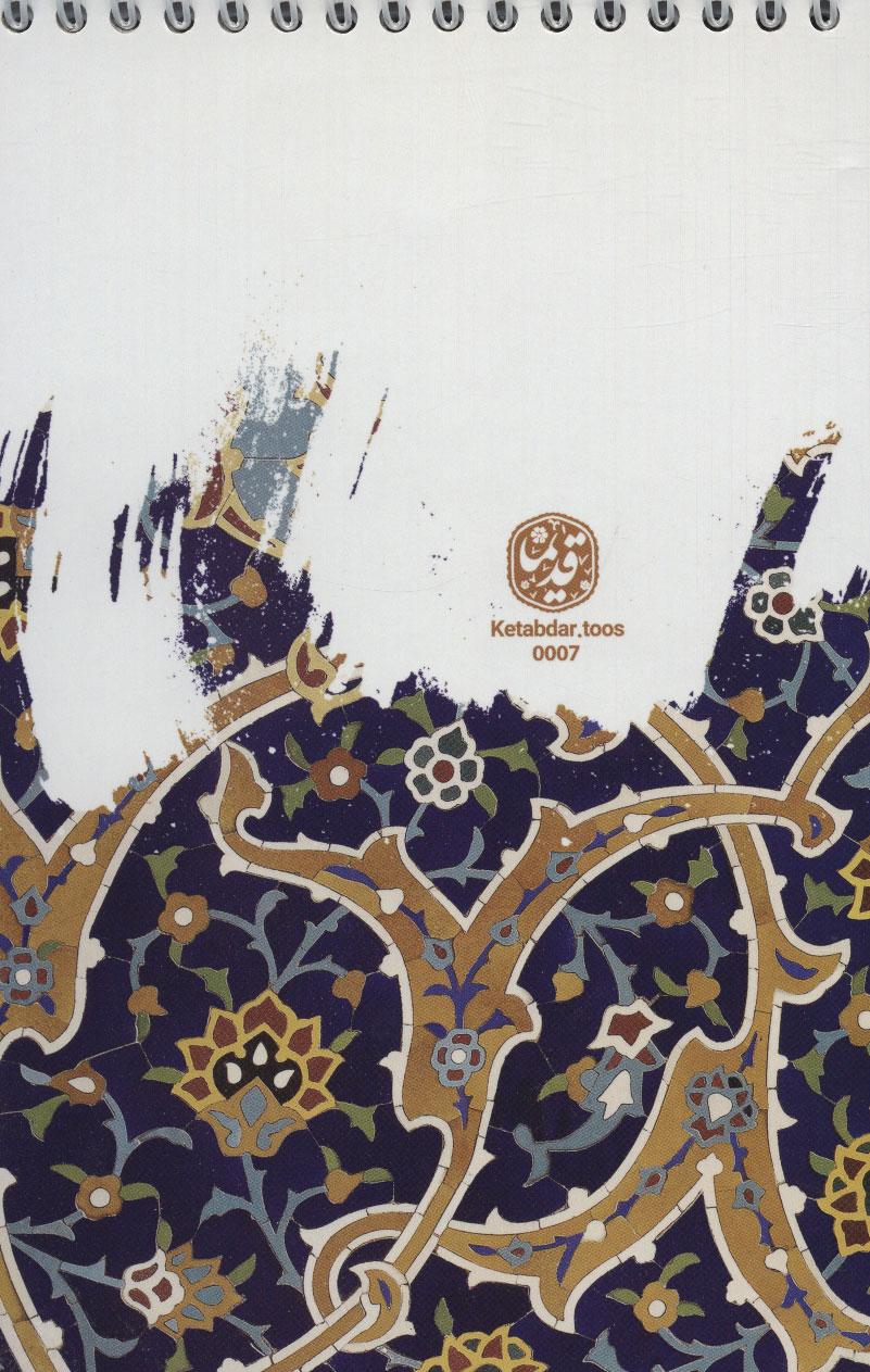 دفتر یادداشت خط دار 100 برگ قدیما (طرح کاشی،کد 0007)