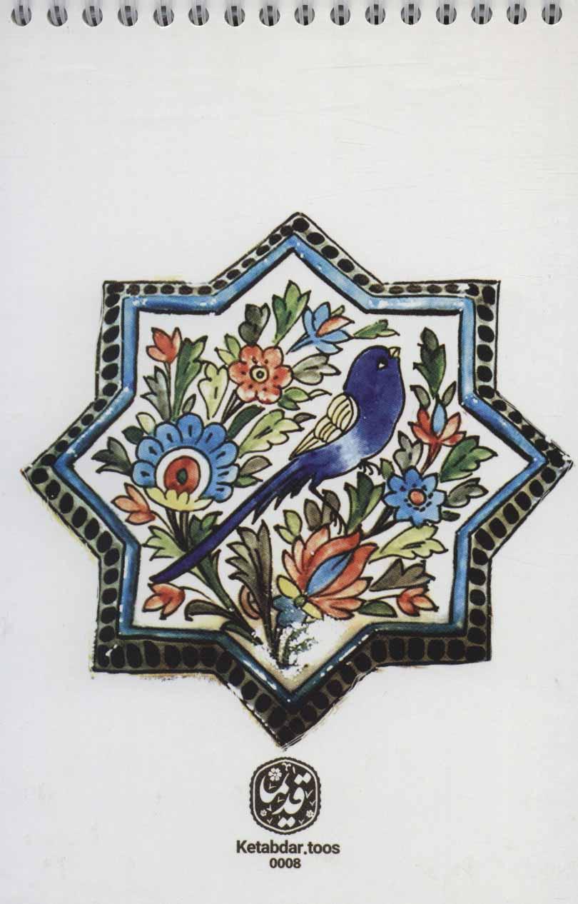 دفتر یادداشت خط دار 100 برگ قدیما (طرح کاشی،کد 0008)