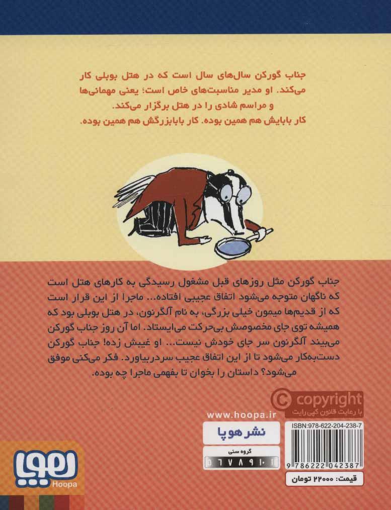 جناب گورکن 2 (و میمون گم شده)