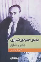 مهدی حمیدی شیرازی (شاعر و عاشق)
