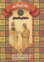 یار ایرانی:سلمان فارسی (دوستان پیامبر و علی)