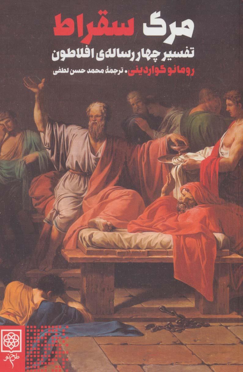 مرگ سقراط (تفسیر چهار رساله ی افلاطون)