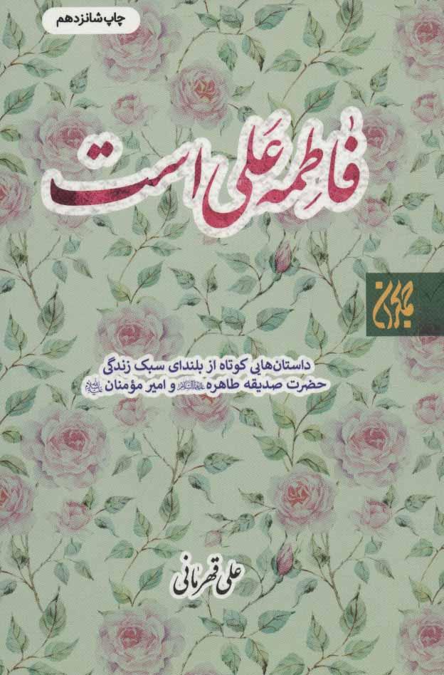 فاطمه علی است (داستان هایی کوتاه از بلندای سبک زندگی حضرت صدیقه طاهره (ع) و امیر مومنان (ع))