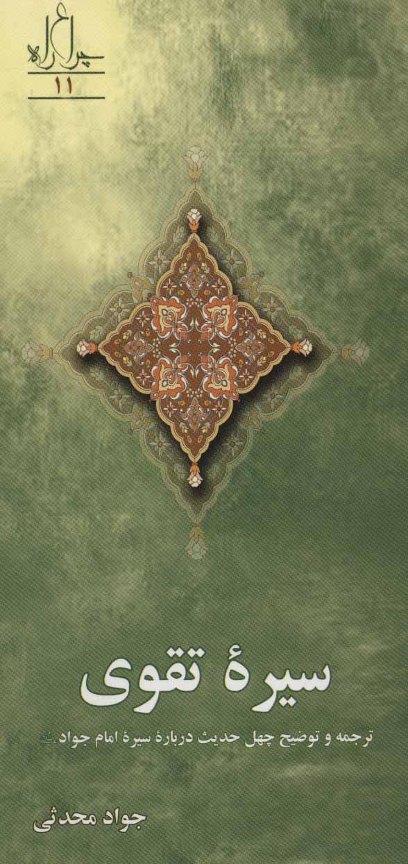 سیره تقوی:ترجمه و توضیح چهل حدیث درباره سیره امام جواد(ع)،(چراغ راه11)