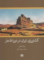 کشاورزی ایران در دوره قاجار
