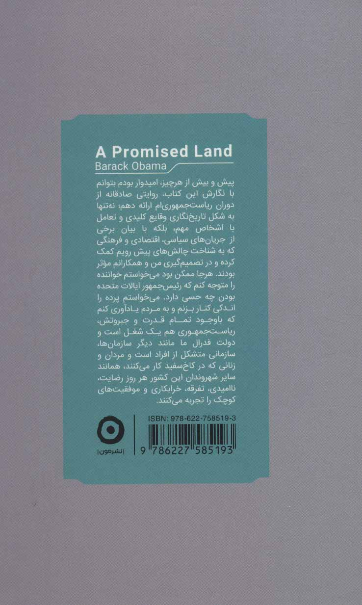 سرزمین موعود (بیوگرافی)