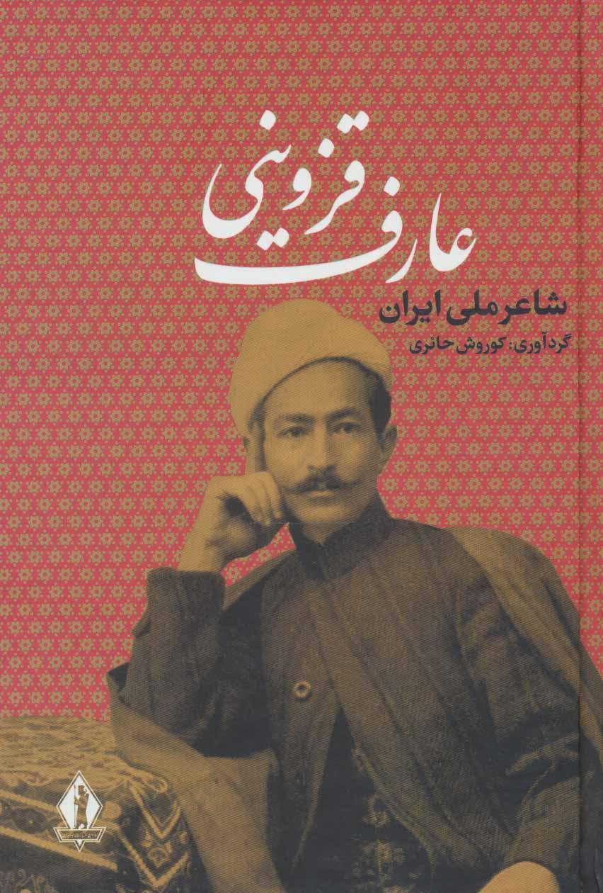 عارف قزوینی (شاعر ملی ایران)