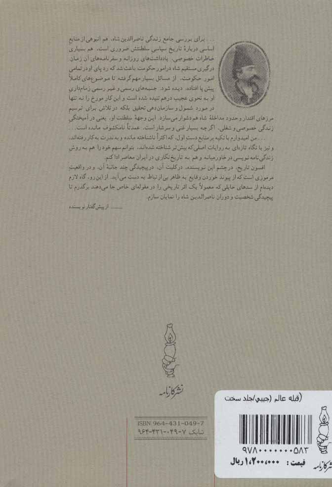 قبله عالم (ناصرالدین شاه قاجار و پادشاهی ایران)