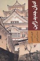 ادیان جدید ژاپن