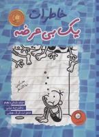خاطرات یک بی عرضه16 (دفترچه نیلی)