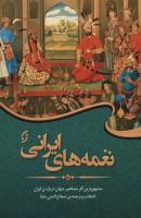 نغمه های ایرانی (مشهورترین آثار مشاهیر جهان درباره ی ایران)