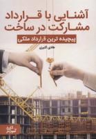 آشنایی با قرارداد مشارکت در ساخت (پیچیده ترین قرارداد ملکی)