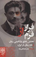 فرار از فرم (تحلیل تطور پارادایمی رمان و نقد رمان در ایران