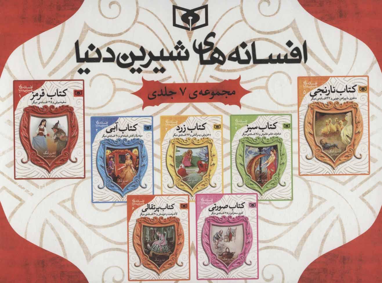 مجموعه افسانه های شیرین دنیا (7جلدی،باقاب)