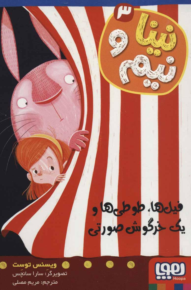 نینا و نیم 3 (فیل ها،طوطی ها و یک خرگوش صورتی)