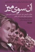 آن سوی میز (خاطرات سیاستمداران آمریکایی از تعامل و تقابل با ایران)
