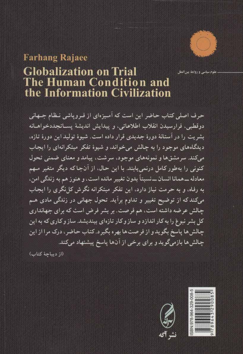 پدیده جهانی شدن (وضعیت بشری و تمدن اطلاعاتی)