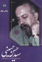مجموعه کامل شعرهای سیدحسن حسینی