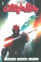 جنگ ستارگان 2 (سری دارث ماول)