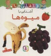 قلقلی ها 7 (آشنایی با میوه ها)،(گلاسه)