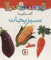 قلقلی ها 5 (آشنایی با سبزیجات)،(گلاسه)