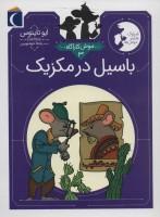 موش کارآگاه 3 (باسیل در مکزیک (شرلوک هلمز موش ها))