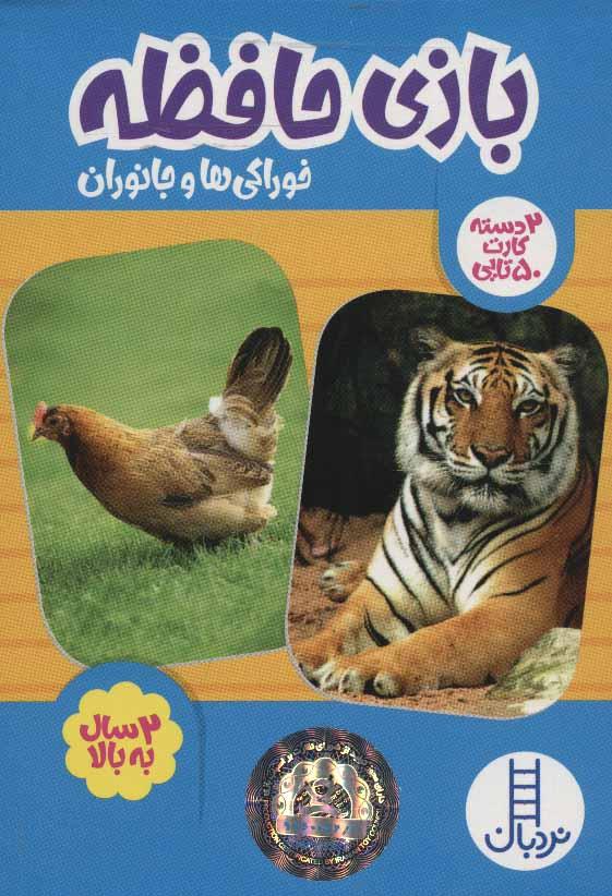 بسته 2 دسته کارت بازی حافظه (خوارکی ها و جانوران)،(گلاسه،باجعبه)