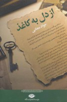 از دل به کاغذ (مجموعه داستان ایرانی)