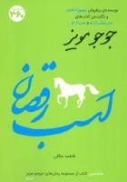 جوجو مویز 8 (اسب رقصان)