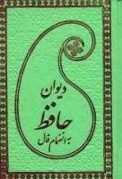 دیوان حافظ به انضمام فال (چرم،لب طلایی)