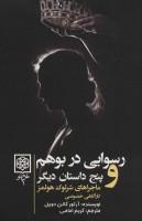 ماجراهای شرلوک هولمز (کتاب های سیاه)،(4جلدی)
