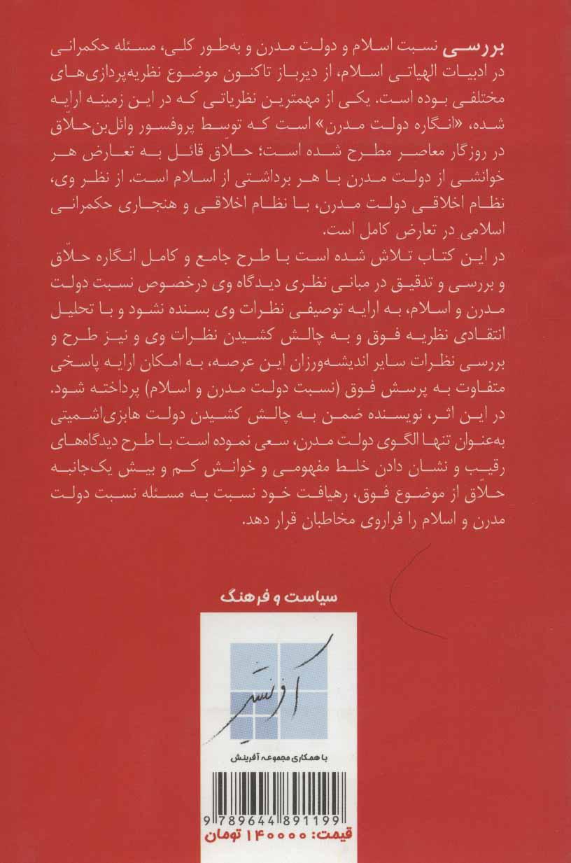 دولت مدرن اسلامی (بررسی تحلیلی نظریه امتناع)