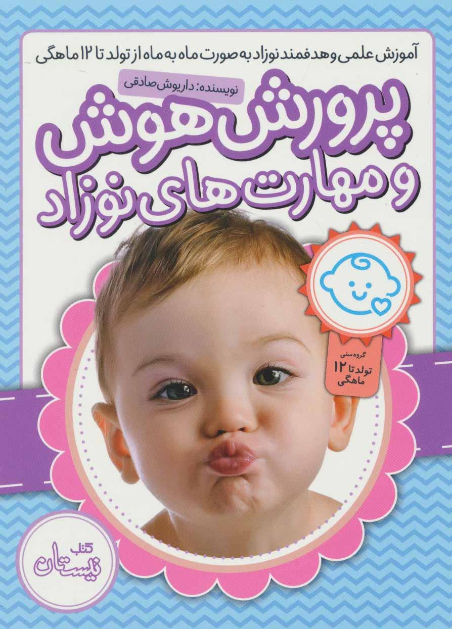 بسته پرورش هوش و مهارت های نوزاد (تولد تا 12 ماهگی)،(باجعبه)