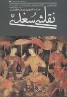 نقاشی سغدی (حماسه تصویری در هنر خاور زمین)