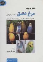 مرغ عشق (شناخت،نگهداری،89 رنگ مختلف،تکثیر و پرورش،بیماریها،امور ارثی)