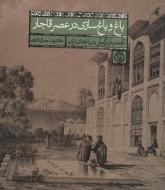 باغ و باغ سازی در عصر قاجار (تجدد و فرنگی مآبی در باغ های ایران)