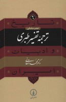 تاریخ و ادبیات ایران 6 (عصر سامانی،ترجمه تفسیر طبری)