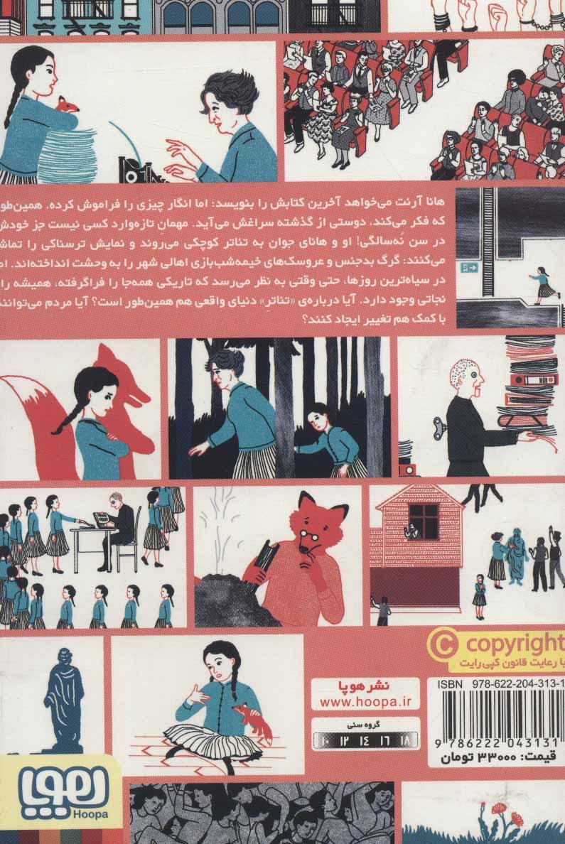 تئاتر کوچک هانا آرنت (افلاطون های جوان)