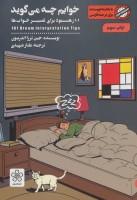 خوابم چه می گوید (101 رهنمود برای تفسیر خواب ها)