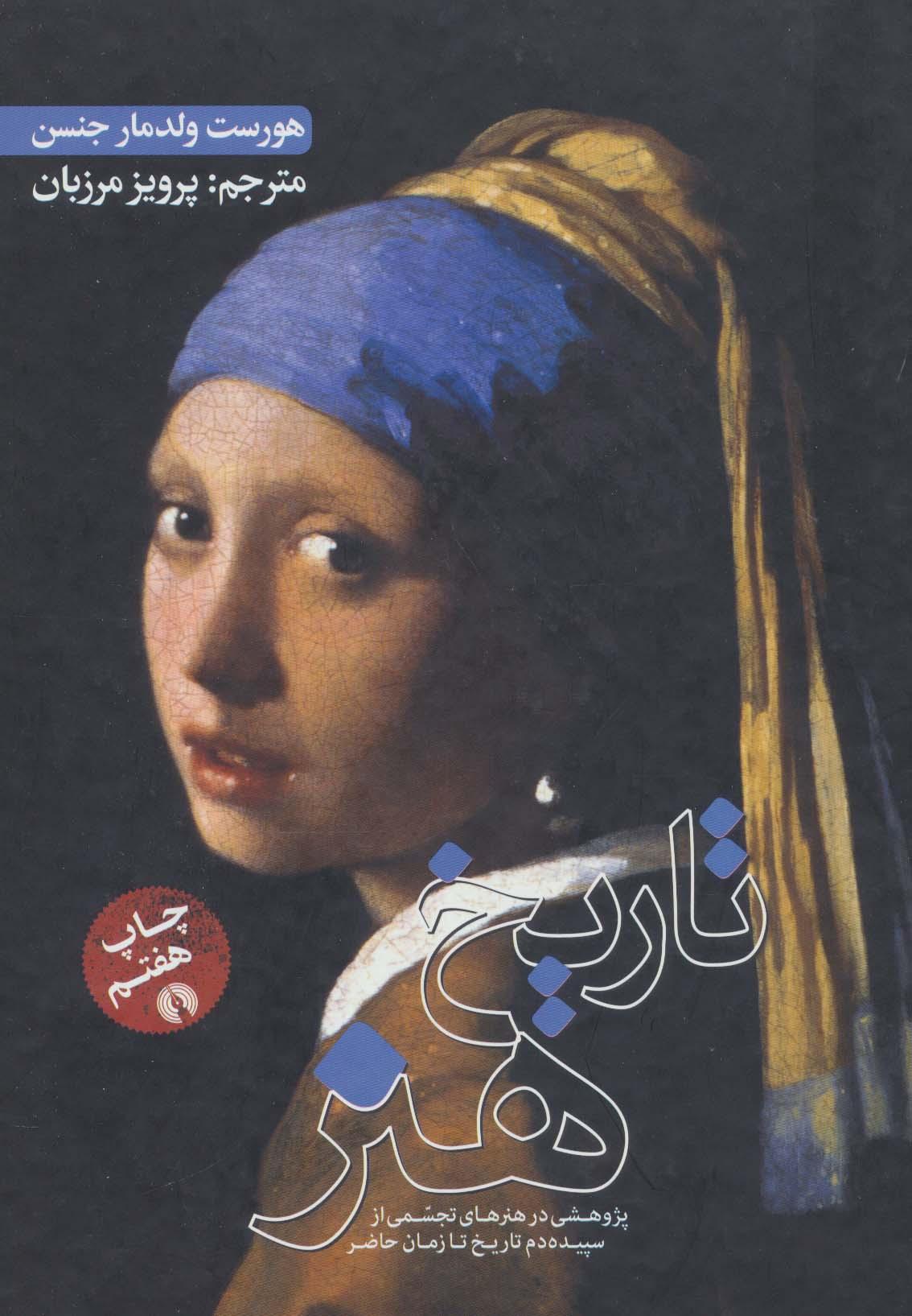 تاریخ هنر (پژوهشی در هنرهای تجسمی از سپیده دم تا زمان حاضر)،(گلاسه)