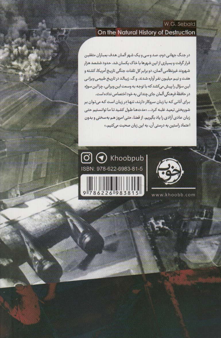 تاریخ طبیعی ویرانی (جستارهایی در باب تاثیر جنگ بر هنر و ادبیات)