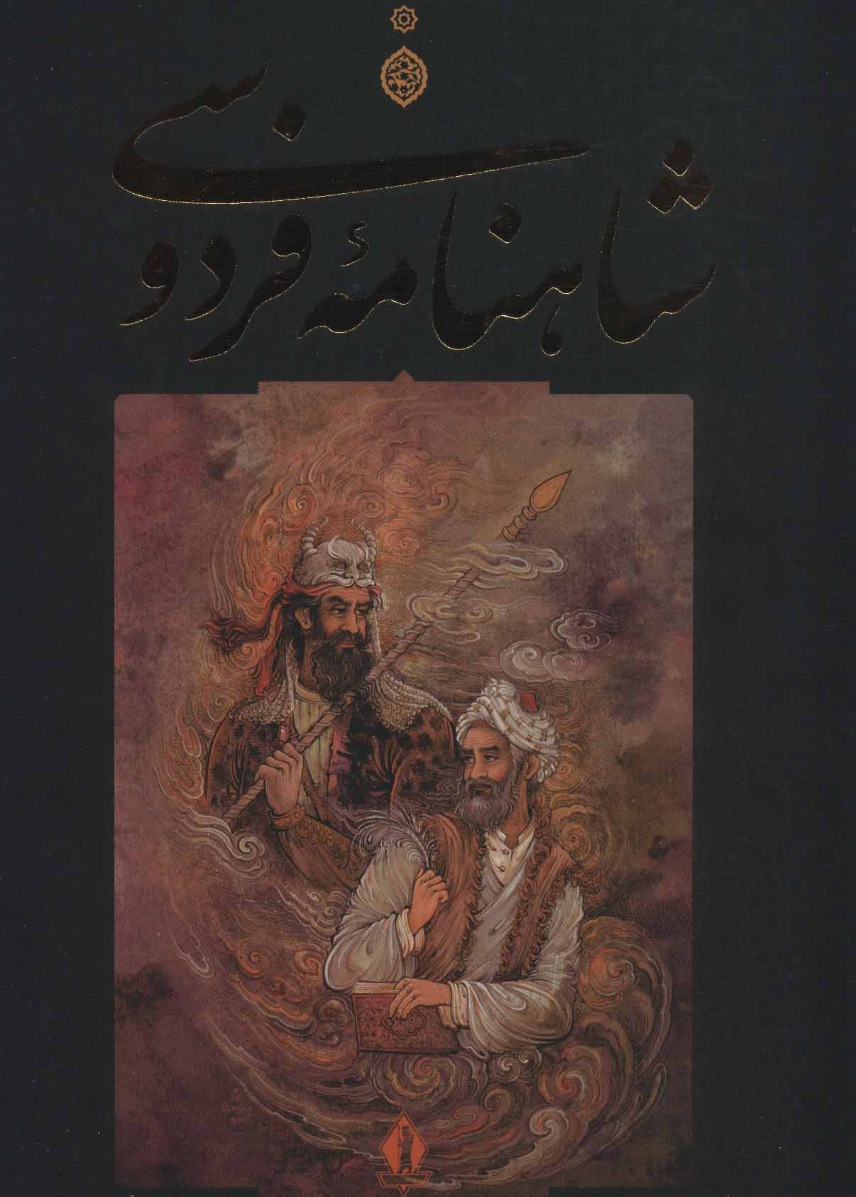 شاهنامه فردوسی (باقاب)