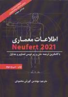 اطلاعات معماری نویفرت 2021 (Neufert)