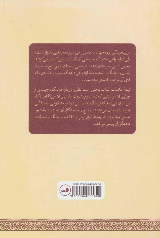 تمدن و فرهنگ (همگرایی فرهنگی جهان و تحول فرهنگی ایرانیان)