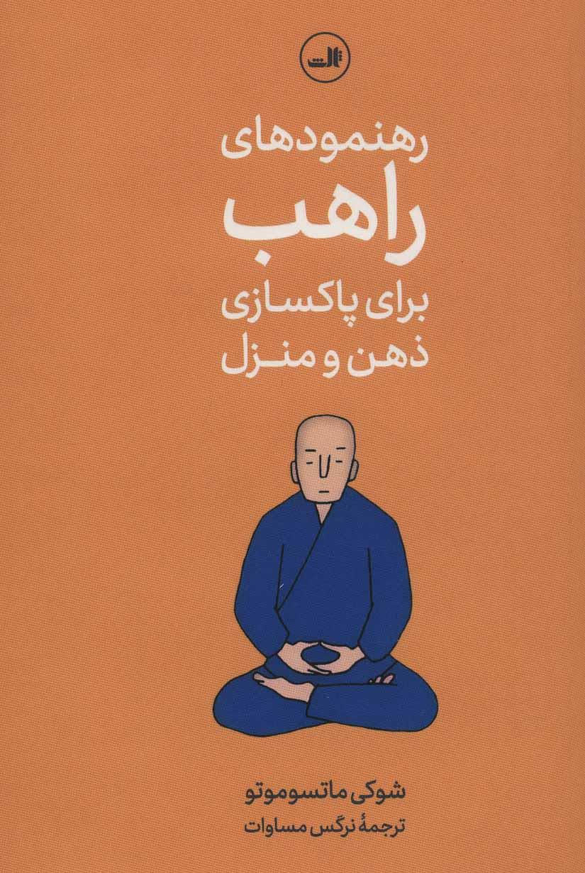 رهنمودهای راهب برای پاکسازی ذهن و منزل