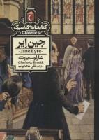 جین ایر (کتابخانه کلاسیک)