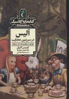 آلیس در سرزمین عجایب (کتابخانه کلاسیک)