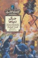 جنگ دنیاها (کتابخانه کلاسیک)